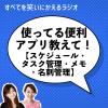 72【キャリア】副業に便利なアプリ教えて!〜 スケジュール・タスク管理・メモ・名刺管理