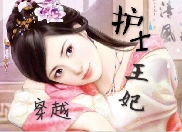 穿越小说~护士王妃(完结) 初次录节目,亲们多多包涵,谢谢支持!