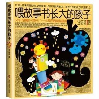 汪培珽《喂故事书长大的孩子》