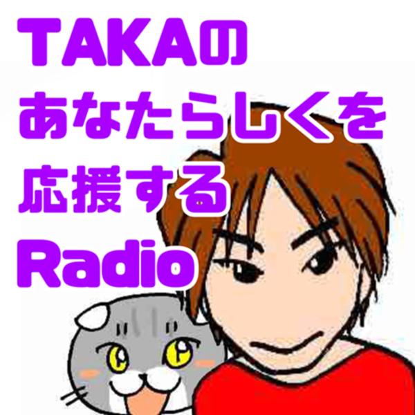 TAKAのあなたらしくを応援するRADIO