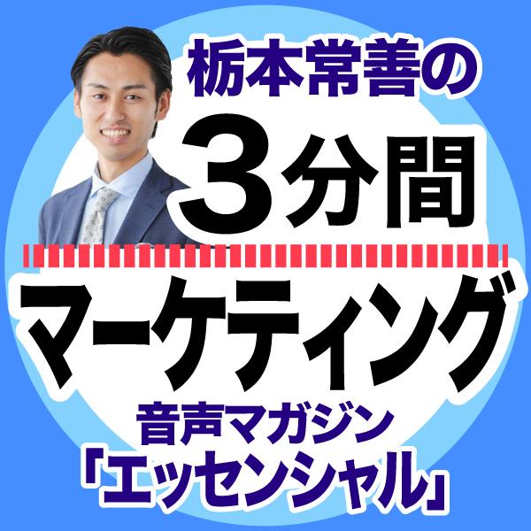 日刊3分マーケティングby栃本 常善