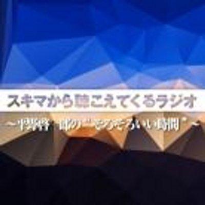 """スキマから聴こえてくるラジオ〜平野啓一郎の""""そろそろいい時間"""""""
