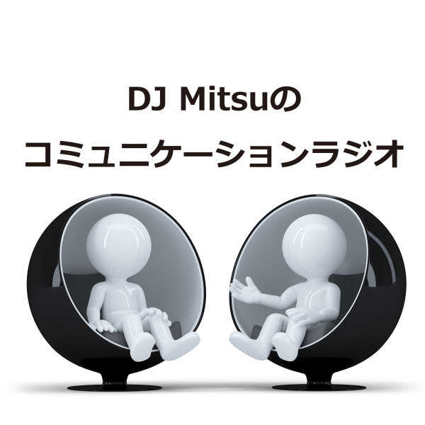 DJ Mistuのコミュニケーションラジオ