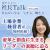 藤沢久美の社長talkー社長から学ぶ 生き方、働き方