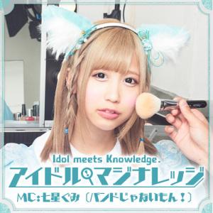 アイドル・マジナレッジ#3「音声学③」