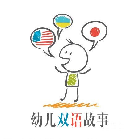 幼儿双语故事
