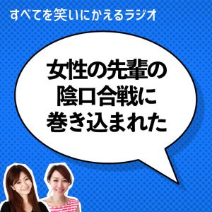 14【キャリア】悪口合戦に巻き込まれた!!