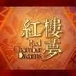 台湾大学红楼梦