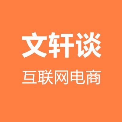 文轩谈互联网电商