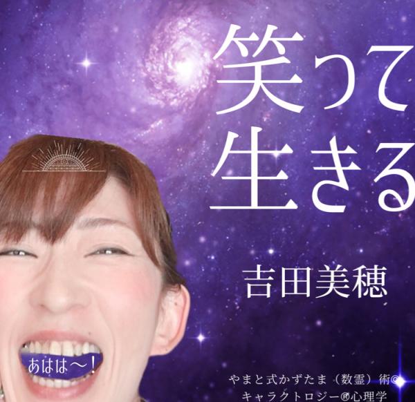 笑って生きる 吉田美穂