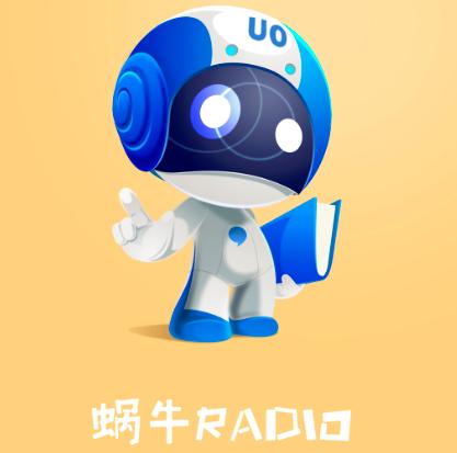 蜗牛Radio-第四季
