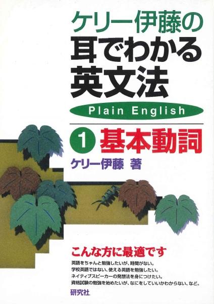 ケリー伊藤の耳でわかる英文法1 基本動詞