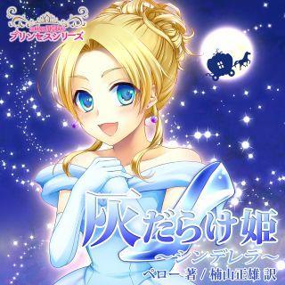 mikoが読む♪プリンセスシリーズ「灰だらけ姫~シンデレラ~」