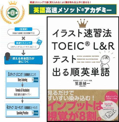 笠原 禎一著 イラスト速習法 TOEIC (R) L&R テスト 出る順 英単語