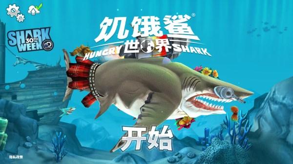 神奇的饥饿鲨