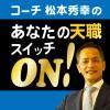コーチ松本秀幸の『あなたの天職スイッチON!』