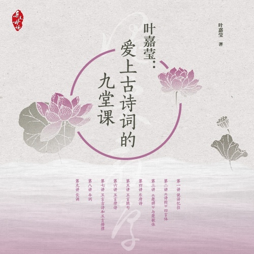 叶嘉莹:爱上古诗词的九堂课