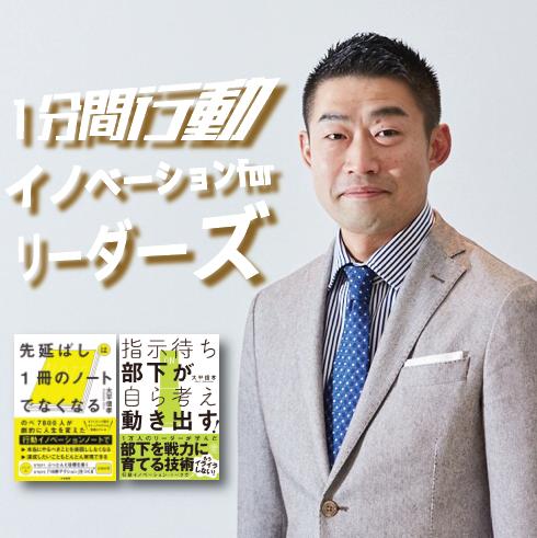 大平信孝1分間行動イノベーションforリーダーズ