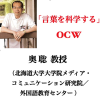 名講義「言葉を科学する:人間の再発見(1)」(北海道大学 奥 聡 教授)