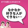 99【恋愛】なかなか好きな人ができない…!