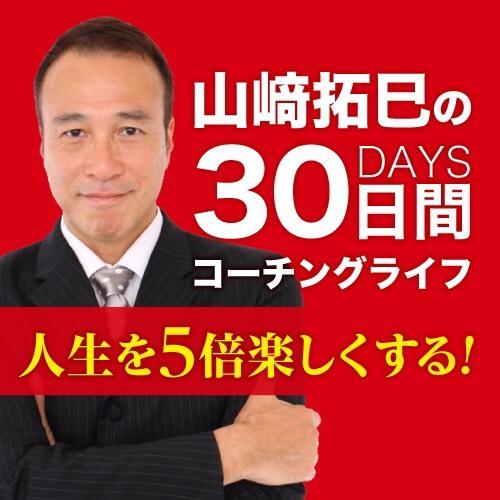 山﨑拓巳の30日間コーチングライフ 「人生を5倍楽しくする!」