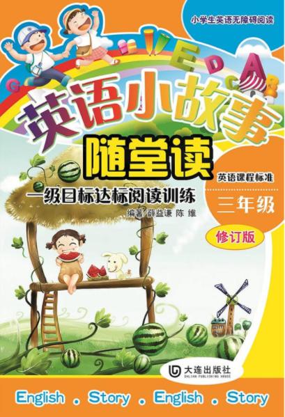 小学生英语无障碍阅读·英语小故事随堂读(三年级)