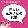67【恋愛】元カレ・元カノとの友情