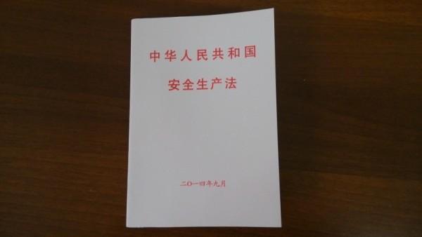 在水一方广播《中华人民共和国安全生产法》