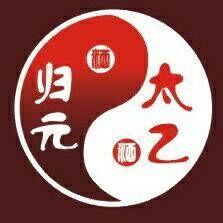 中国道家养生的根 通经络,排寒气、排湿气