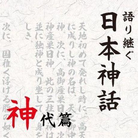 語り継ぐ日本神話【神代(かみよ)篇】