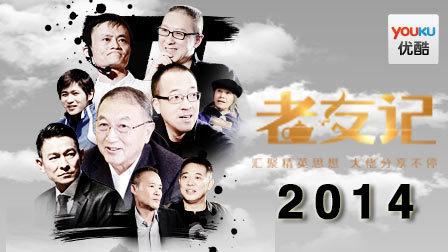 《老友记》2014