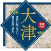音声で紹介する 戦国の大津歴史舞台~膳所エリア~