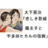 「 藤圭子と宇多田ヒカルの宿痾:悲しき歌姫」(大下英治)