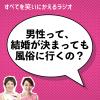 51【恋愛】男性って、結婚が決まっても風俗に行くの?