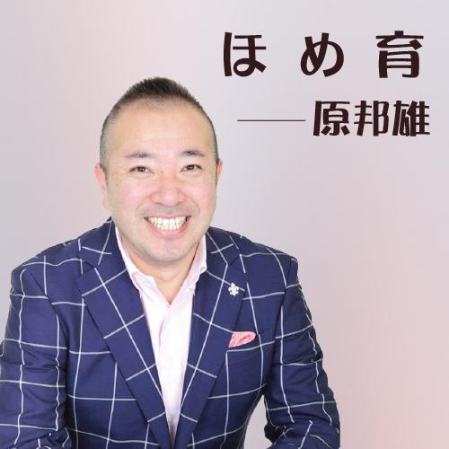 ほめ育☆原邦雄