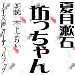 夏目漱石の代表作