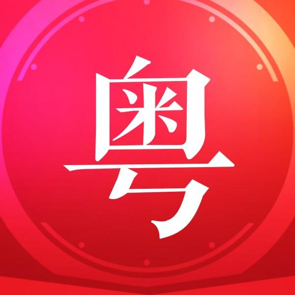 粤语课程-零基础300日精通(带文字)
