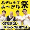 【ジャングルポケット】【くまだまさし】コラボラジオSP!!(島ぜんぶでおーきな祭2018)