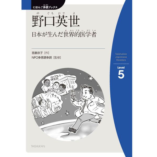 日本語多読の本 – Level 5/中上級