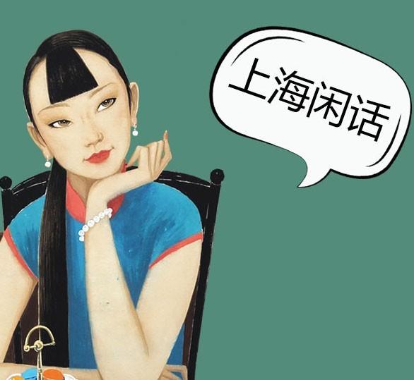 上海闲话| himalaya