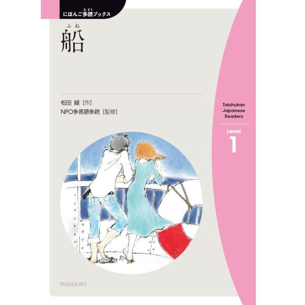 日本語多読の本 – Level 1/初級前半