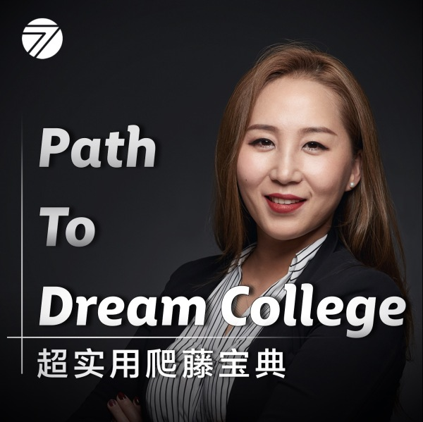 Path to Dream College|超实用爬藤宝典