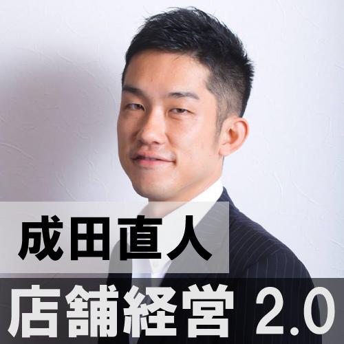 成田直人の店舗経営2.0