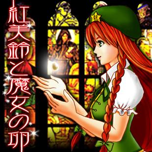 紅美鈴と魔女の卵