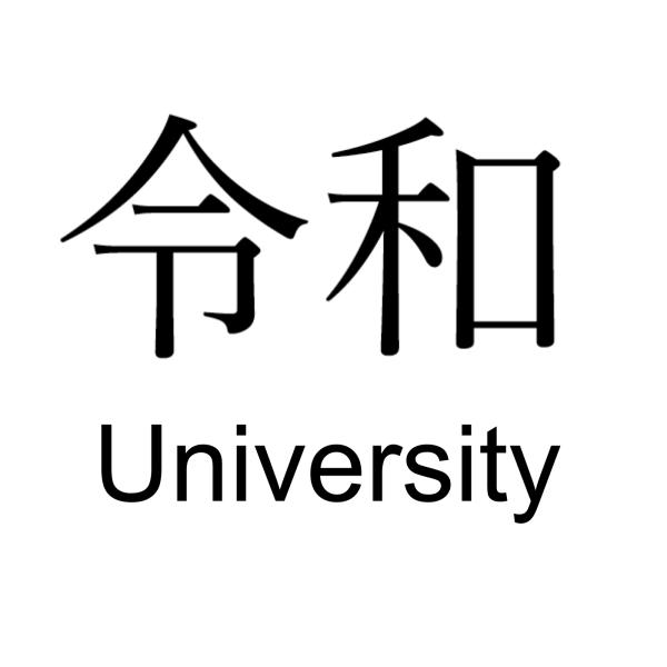 令和大学 Reiwa University