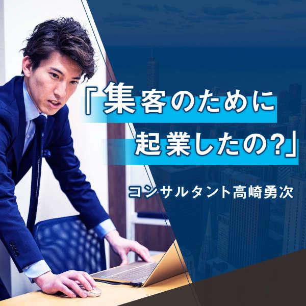 コンサルタント 高崎勇次の5分間コーチング
