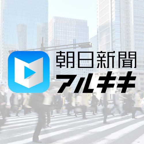 朝日新聞アルキキ