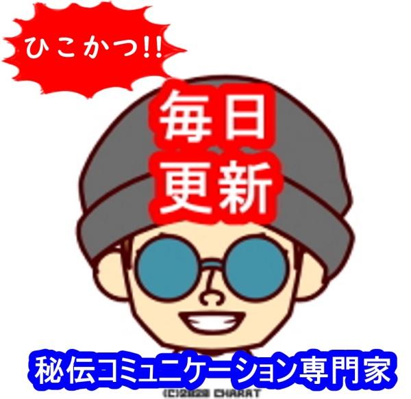 ひこかつ!! 彦仙 秘伝技術公開チャンネル