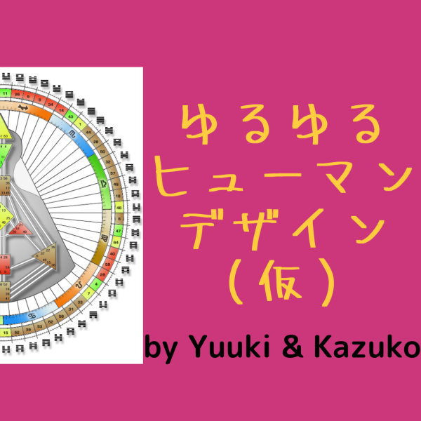 YuukiとKazukoのゆるゆるヒューマンデザイン(仮)