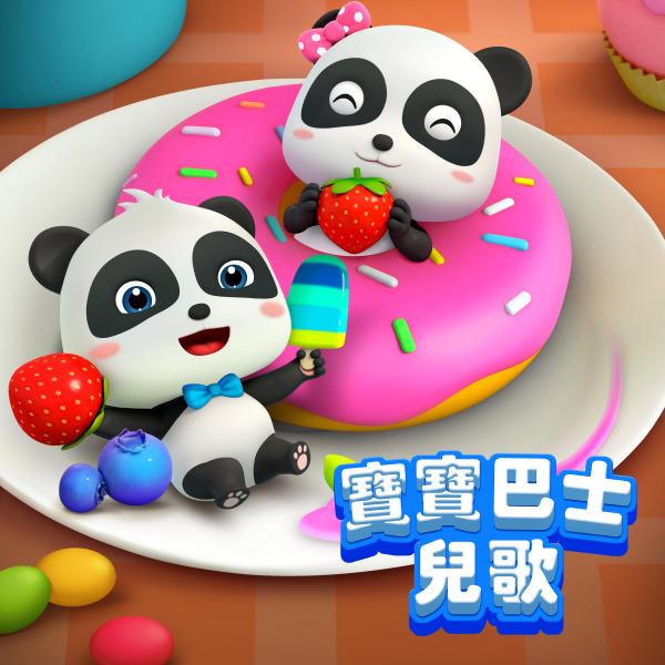 美食兒歌 | 2020最新兒歌童謠 | 卡通 | 動畫 | 寶寶巴士 | BabyBus